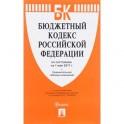 Бюджетный кодекс Российской Федерации. По состоянию на 01 мая 2017 года с таблицей изменений