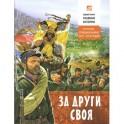 За други своя. О русско-турецкой войне 1877-78 годов