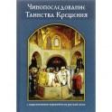 Чинопоследование Таинства Крещения с параллельным переводом на русский язык