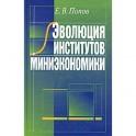 Эволюция институтов миниэкономики  2007