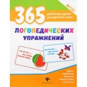 365 логопедических упражнений