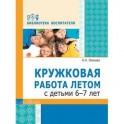 Кружковая работа летом с детьми 6-7 лет
