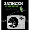 Записки о музыке