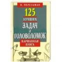 125 лучших задач и головоломок Якова Перельмана. Карманная книга