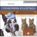 Справочник владельца. Первая помощь собакам и кошкам в экстренных ситуациях
