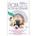 Йога для тех, кто хочет успеть все! Получите доступ к энергии здоровья и долголетия