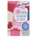 100 узоров для вязания на спицах