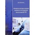 Принципы и методы создания надежного программного обеспечения АСУТП Методическое пособие
