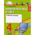 Информатика и ИКТ. 4 класс. Рабочая тетрадь. ФГОС
