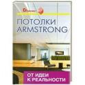 Потолки Armstrong. От идеи к реальности