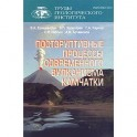 Постэруптивные процессы современного вулканизма Камчатки