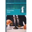 Финансовое право. Учебник для вузов