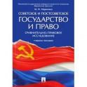 Советское и постсоветское государство и право. Учебное пособие