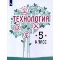 Технология. 5 класс. Учебное пособие. ФГОС