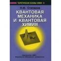 Квантовая механика и квантовая химия. Учебник