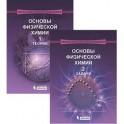 Основы физической химии. Теория. Задачи. В 2-х томах. Учебное пособие