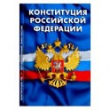 Конституция Российской Федерации. Гимн Российской Федерации