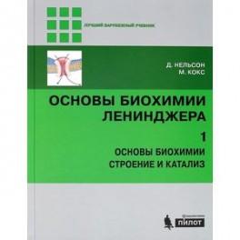 Основы биохимии Ленинджера. В 3 томах. Том 1. Основы биохимии, строение и катализ