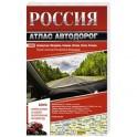 Россия. Атлас автодорог 2017