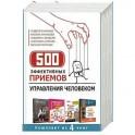 500 эффективных приемов управления человеком (комплект из 4 книг)