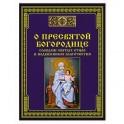О Пресвятой Богородице - словами святых отцов и подвижников благочестия