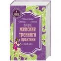 Лучшие женские тренинги и практики в одной книге. Комплект из 4-х книг