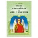 Учение Православной Церкви об Ангеле Хранителе