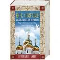 Все святые. Большая книга для верующих. Комплект из 4-х книг