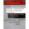 Движение Сопротивления в Италии и советские партизаны / La Resistenza in Italia e i partigiani sovietici