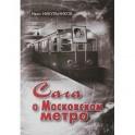 Сага о Московском метро
