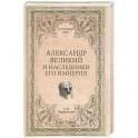 Александр Великий и наследники его империи. Начало эпохи диадохов