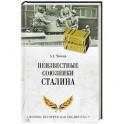 Неизвестные союзники Сталина. 1940-1945 гг