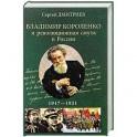 Владимир Короленко и революционная смута в России. 1917-1921