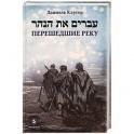Перешедшие реку. Очерки еврейской истории