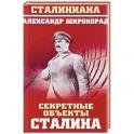 Секретные объекты Сталина