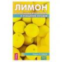Лимон для лечения воспалений и очищения сосудов. Полевая М.