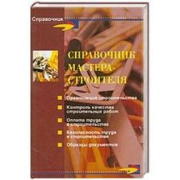 Справочник мастера строителя бе