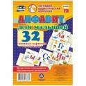 Алфавит для малышей. Методическое сопровождение образовательной деятельности