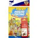 Люблю Россию. Книга-раскраска с цветными карандашами