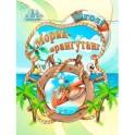 Моряк-орангутанг. Стихи для детей