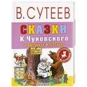 Сказки К.Чуковского в рисунках В. Сутеева