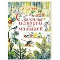 Сказочные истории для малышей