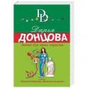 Диета для трех поросят: роман. Донцова Д.А.
