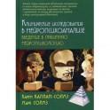 Клинические исследования нейропсихоанализе. Введение в глубинную нейропсихологию