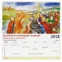 2018 Семейный календарь-планинг. Православные праздники