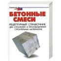 Бетонные смеси: рецептурный справочник для строителей и производителей строит.