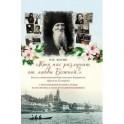 """""""Кто нас разлучит от любви Божией?"""" Книга о священноисповеднике епископе Афанасии Ковровском"""