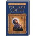 Русские святые. В 2 кн. Кн. 1. Январь-июнь. Монахиня Таисия