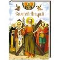 Святой Андрей Сборник