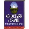 Монастыри и Храмы Русской Православной Церкви